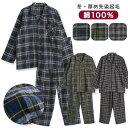 綿100% 長袖 メンズ パジャマ 冬 ふんわり柔らかい2枚仕立ての厚手生地で暖かい 前開き シャツ チェック柄パジャマ …