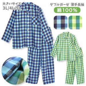 大きいサイズ綿100% ダブルガーゼ 長袖 メンズ パジャマ 春 夏向き 前開き シャツ 先染め ブロックチェック ブルー/グリーン 3L/4L/5L おそろい