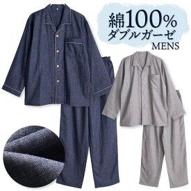 綿100% ダブルガーゼ 長袖 メンズ パジャマ 春 夏向き 前開き シャツ 無地 ネイビー/グレー M/L/LL おそろい ペア
