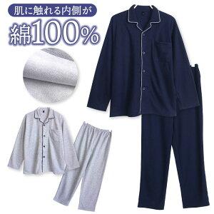 内側が綿100% 長袖 メンズ パジャマ 春 秋 スウェット前開き シャツ テーラー仕様 無地 ネイビー/グレー M/L/LL