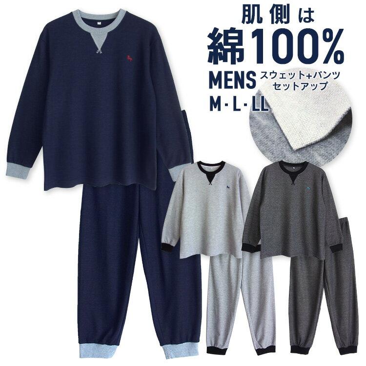 内側が綿100% 長袖 メンズ パジャマ 春 秋向き スウェット上下 リブ仕様 ワンポイント刺繍 ネイビー/グレー/チャコール M/L/LL
