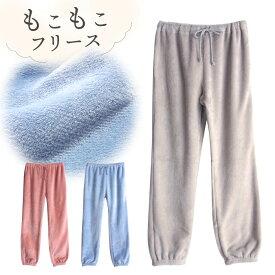 ふわもこフリース レディース パジャマ ルームパンツ 冬 暖かい 無地 ピンク/ブルー M/L/LL