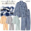 パジャマ メンズ 綿100% 長袖 冬 ふんわり柔らかい2枚仕立ての厚手生地で暖かい ダブルガーゼ起毛 前開き シャツ ブ…