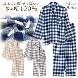 大きいサイズ 綿100% 長袖 メンズ パジャマ 冬 ふんわり柔らかい2枚仕立ての厚手生地で暖かい ダブルガーゼ起毛 前開き シャツ ブロックチェック柄 ネイビー/グレー/ベージュ 3L おそろい