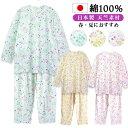 【日本製】綿100% 長袖 レディース パジャマ 春 夏 柔らかく軽い薄手のTシャツ素材 小花柄 前開き 丸首レース サック…
