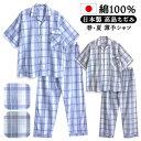 【日本製】綿100% 半袖 メンズ パジャマ 春 夏 高島ちぢみ 前開き チェック柄 薄手のシャツ ブルー/グレー S/M/L/LL