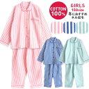 綿100% 長袖 女の子 パジャマ 冬向き 前開き ネル起毛 ストライプ柄 ピンク/ミント/ブルー 150cm 子供 キッズ ジュニ…