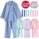 綿100% 長袖 レディース パジャマ 冬向き 前開き ネル起毛 ストライプ柄 ブルー/ミント/ピンク M/L/LL/3L かわいい おそろい