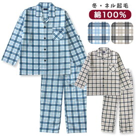 綿100% 長袖 メンズ パジャマ 冬向き 前開き ネル起毛 大格子チェック柄 ブルー/チャコール M/L/LL