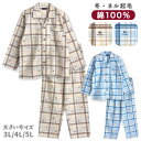 大きいサイズ 綿100% 長袖 メンズ パジャマ 冬向き 前開き ネル起毛 犬チェック柄 サックス/ブラウン 3L/4L/5L