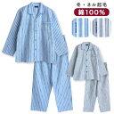 綿100% 長袖 メンズ パジャマ 冬向き 前開き ネル起毛 ストライプ柄 ブルー/グレー M/L/LL