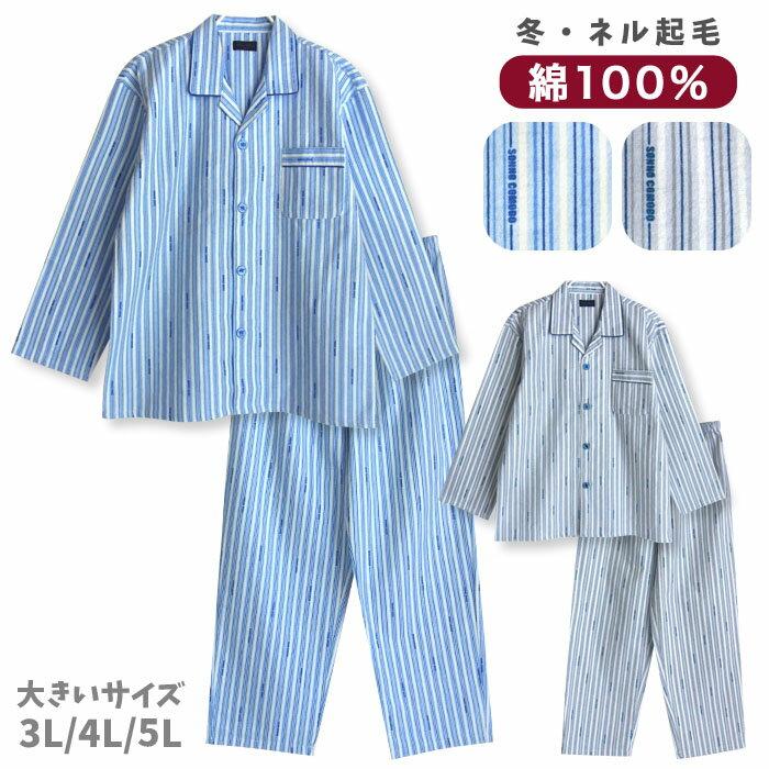 【綿100%】冬 長袖 メンズ パジャマ 大きいサイズ ストライプ柄 ふんわり柔らかなネル起毛 ブルー/グレー 3L/4L/5L 前開き シャツタイプ