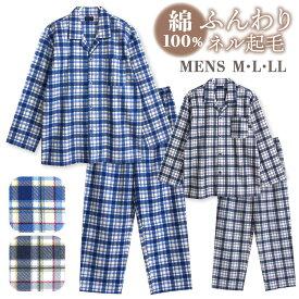 パジャマ メンズ 綿100% 長袖 冬向き 前開き ネル起毛 チェック柄 ブルー グレー M L LL おそろい