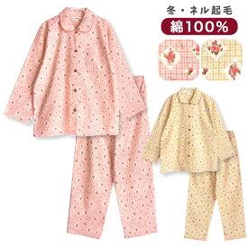 綿100% 長袖 レディース パジャマ 冬向き 前開き ネル起毛 花チェック柄 ピンク/ベージュ M/L/LL かわいい おそろい