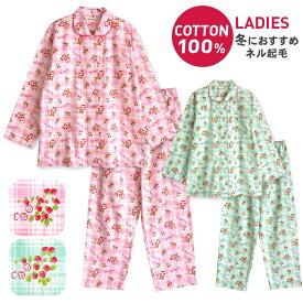 綿100% 長袖 レディース パジャマ 冬向き 前開き ネル起毛 苺チェック柄 ピンク/ミント M/L/LL かわいい おそろい