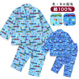綿100% 長袖 男の子 パジャマ 冬向き 前開き ネル起毛 働くトラック ブルー/サックス 100-130cm 子供 キッズ ジュニア ボーイズ
