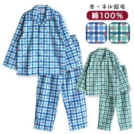 綿100% 長袖 男の子 パジャマ 冬向き 前開き ネル起毛 国旗チェック柄 ブルー/グリーン 100-160cm 子供 キッズ ジュニア ボーイズ おそろい