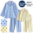 綿100% 長袖 男の子 パジャマ 冬向き 前開き ネル起毛 星ストライプ柄 ブルー/クリーム 130/140/150/160 子供 キッズ…