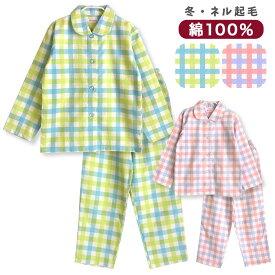 綿100% 長袖 女の子 パジャマ 冬向き 前開き ネル起毛 プリントチェック柄 ピンク/サックス 100-160cm 子供 キッズ ジュニア ガールズ かわいい