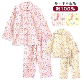 綿100% 長袖 女の子 パジャマ 冬向き 前開き ネル起毛 ネコパレード柄 ピンク/クリーム 100-160cm 子供 キッズ ジュニア ガールズ かわいい