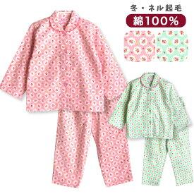 綿100% 長袖 女の子 パジャマ 冬向き 前開き ネル起毛 花レース柄 ピンク/ミント 100-160cm 子供 キッズ ジュニア ガールズ かわいい
