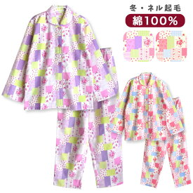 綿100% 長袖 女の子 パジャマ 冬向き 前開き ネル起毛 バラパッチワーク柄 ピンク/パープル 100-160cm 子供 キッズ ジュニア ガールズ かわいい