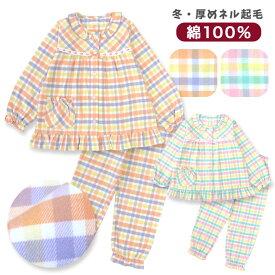綿100% 長袖 女の子 パジャマ 冬向き 前開き 厚手のネル起毛 フリフリチェック柄 ピンク/オレンジ 100-150cm 子供 キッズ ジュニア ボーイズ かわいい おそろい