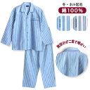 【綿100%】冬 肩キルトで肩暖かい 長袖 メンズパジャマ ストライプ柄 ふんわり柔らかなネル起毛 ブルー/グレー M/L/L…