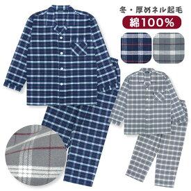 綿100% 長袖 メンズ パジャマ 冬向き 前開き 厚手のネル起毛 大格子チェック柄 グレー/ネイビー M/L/LL