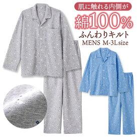 パジャマ メンズ 内側が綿100% 長袖 冬 ふんわり柔らかなニットキルト 犬プリント 前開き ボタン シャツ ブルー 杢グレー M L LL 3L おそろい