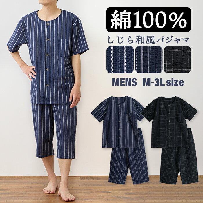 【綿100%】春・夏 半袖メンズパジャマ 薄手 しじら丸首シャツ ネイビー/ブルー/ブラック M/L/LLサイズ 前開き シャツタイプ 上下セット 紳士 男性用