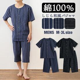 綿100% 半袖 メンズ パジャマ 春 夏 薄手 しじら織り 前開き丸首シャツ 前開き ネイビー/ブルー/ブラック M/L/LLサイズ おそろい 父の日