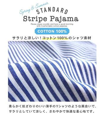 【綿100%】春・夏長袖メンズパジャマストライプブルー/サックスM/L/LL先染め前開きシャツタイプおそろいSTANDARD
