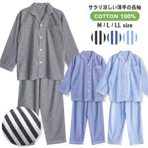 綿100% 長袖 メンズ パジャマ 春 夏 前開き シャツ ストライプ ブルー/ブラック/サックス M/L/LL 先染め おそろい STANDARD