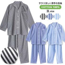 大きいサイズ 綿100% 長袖 メンズ パジャマ 春 夏 前開き シャツ ストライプ ブルー/ブラック/サックス 3L 先染め おそろい STANDARD