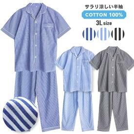 大きいサイズ 綿100% 半袖 メンズ パジャマ 春 夏 前開き シャツ ストライプ ブルー/ブラック/サックス 3L 先染め おそろい STANDARD