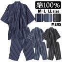 綿100% 甚平 メンズ パジャマ 春 夏 薄手 しじら織り ネイビー/ブルー/ブラック M/L/LLサイズ おそろい