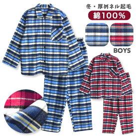 綿100% 長袖 男の子 パジャマ 冬向き 前開き 厚手のネル起毛 先染めチェック柄 ブルー/レッド 子供 キッズ ジュニア ボーイズ かわいい おそろい STANDARD