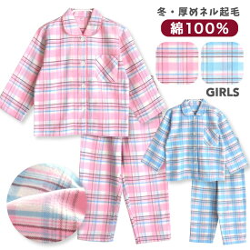 綿100% 長袖 女の子 パジャマ 冬向き 前開き 厚手のネル起毛 先染めチェック柄 ピンク/サックス 子供 キッズ ジュニア ガールズ かわいい おそろい STANDARD