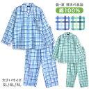 大きいサイズ【綿100%】 春・夏・初秋 長袖メンズパジャマ プリントチェック柄 さらりとした薄手パジャマ ブルー/グリーン 3L/4L/5L