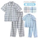 【SALE】綿100% 半袖 メンズ パジャマ 春 夏 前開き チェック柄 薄手のシャツ サックス/グレー M/L/LL