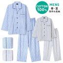 綿100% 長袖 メンズ パジャマ 春 夏 初秋 前開き ストライプ柄 薄手のシャツ ブルー/グレー M/L/LL おそろい