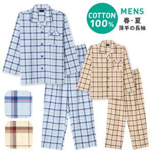綿100% 長袖 メンズ パジャマ 春 夏 初秋 前開き チェック柄 薄手のシャツ ブルー/ブラウン M/L/L