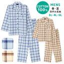 大きいサイズ 綿100% 長袖 メンズ パジャマ 春 夏 初秋 前開き チェック柄 薄手のシャツ ブルー/ブラウン 3L/4L/5L