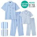 綿100% 半袖 メンズ パジャマ 春 夏 前開き ストライプ柄 薄手のシャツ ブルー/グレー M/L/LL おそろい