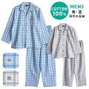 綿100% 長袖 メンズ パジャマ 春 夏 初秋 前開き シンプルチェック柄 薄手のシャツ ブルー/グレー M/L/L