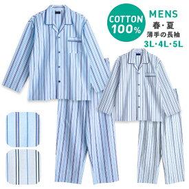 大きいサイズ 綿100% 長袖 メンズ パジャマ 春 夏 初秋 前開き 薄手のシャツ ストライプ柄 ブルー/グレー 3L/4L/5L おそろい