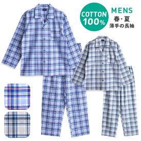 パジャマ メンズ 綿100% 長袖 春 夏 初秋 前開き 大格子チェック柄 薄手のシャツ ブルー/グレー M/L/LL おそろい