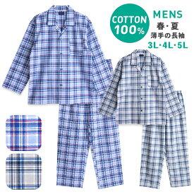 パジャマ メンズ 大きいサイズ 綿100% 長袖 春 夏 初秋 前開き 薄手のシャツ 大格子チェック柄 ブルー/グレー 3L/4L/5L おそろい