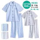 大きいサイズ 綿100% 半袖 メンズ パジャマ 春 夏 前開き 薄手のシャツ ストライプ柄 ブルー/グレー 3L/4L/5L おそろ…
